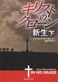 Japanese - Book 1 Part 2