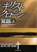 Japanese - Book 3 Part 1